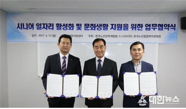 왼쪽부터 CJ CGV(주)(정성필 국내사업본부장), 한국노인인력개발원(최성재 원장), 한국노인종합복지관협회(전용만 회장)